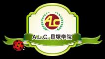 A.L.C貝塚学院