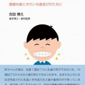 生まれる前からはじめる子どものデンタルケア 健康な歯ときれいな歯並びのために